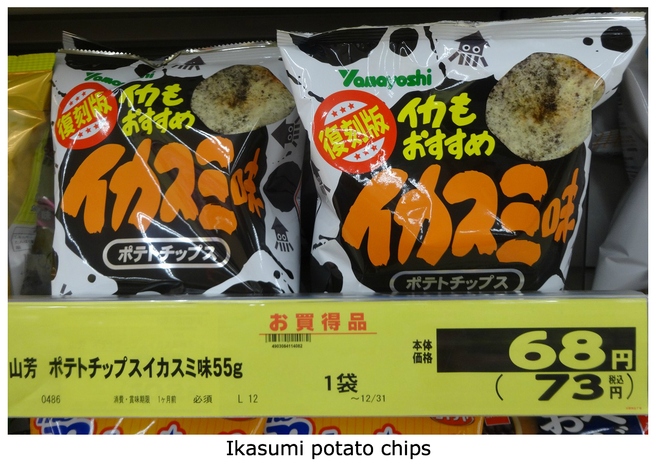 Squid ink blackened ika sumi potato chips in Japan