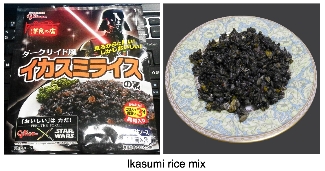 Japanese squid ink rice ikasumi