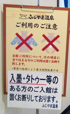 Tatto prohibted sign at Japanese bath.