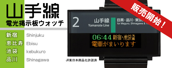 Large watch face displays train station signs in Tokyo, Japan