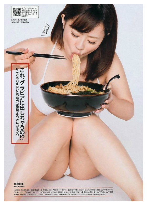 Tama Mizuki sucks ramen adult video fat model in Japan