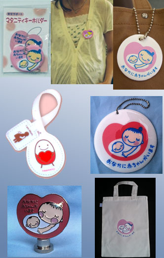 Maternity mark goods in Japan for pregnant women