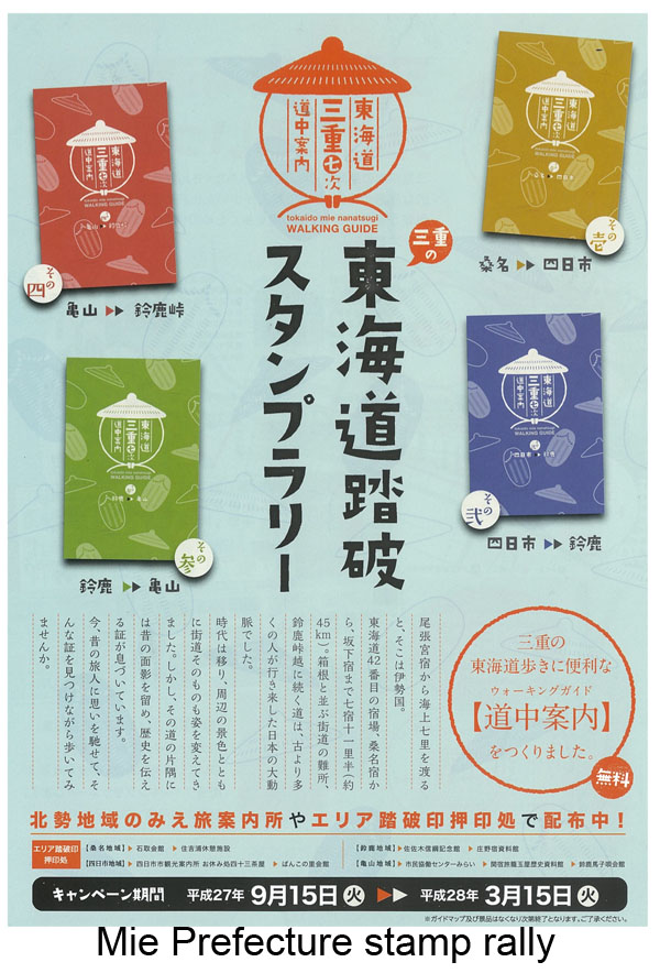 Mie prefecture stamp rally poster in Japan