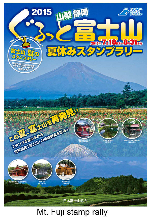 Mt. Fuji stamp rally poster in Japan