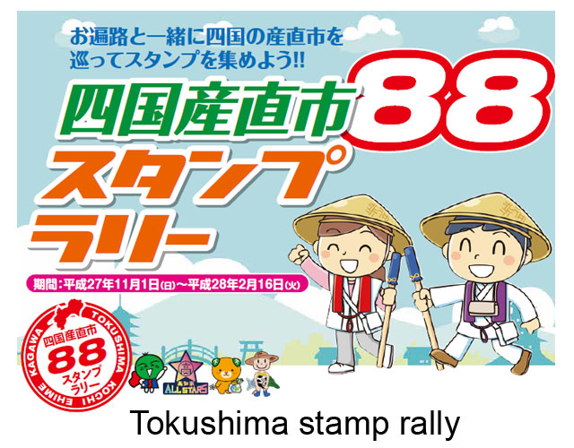 Tokushima stamp rally poster in Japan