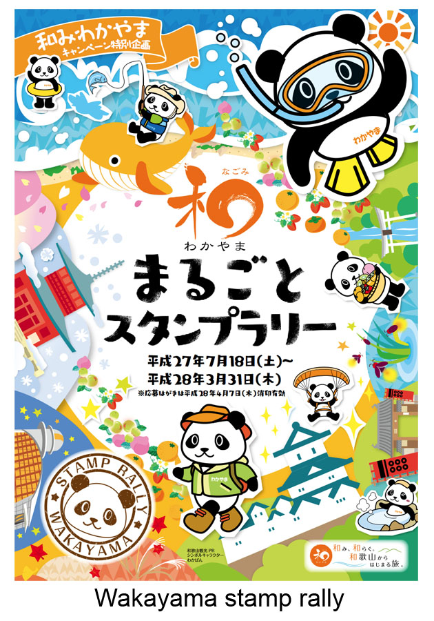 Wakayama stamp rally poster in Japan