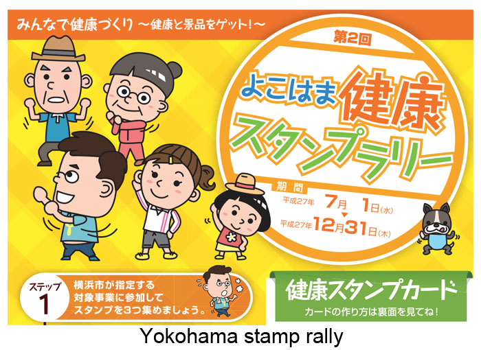 Yokohama stamp rally poster in Japan