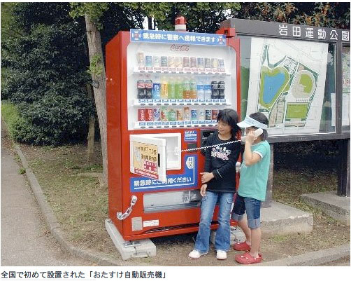 Japanese children use the Coke vending machine police hotline